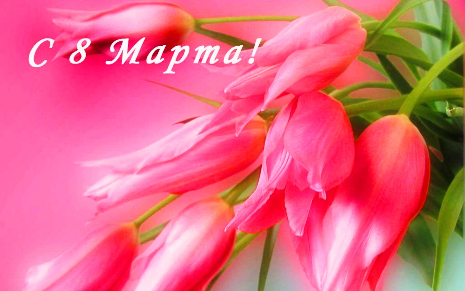 С праздником 8 марта картинки с цветами